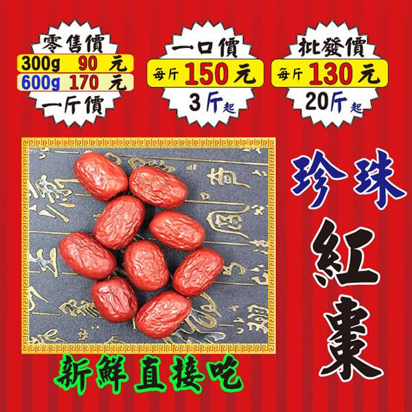 LC0205【珍珠の紅棗】►均價【150元/斤】►共(3斤/3包/1800g)║✔可當水果直接食用