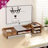 螢幕架 顯示器增高架桌面室辦公桌收納置物架屏電腦架支電腦架子增高底座 H【快速出貨】