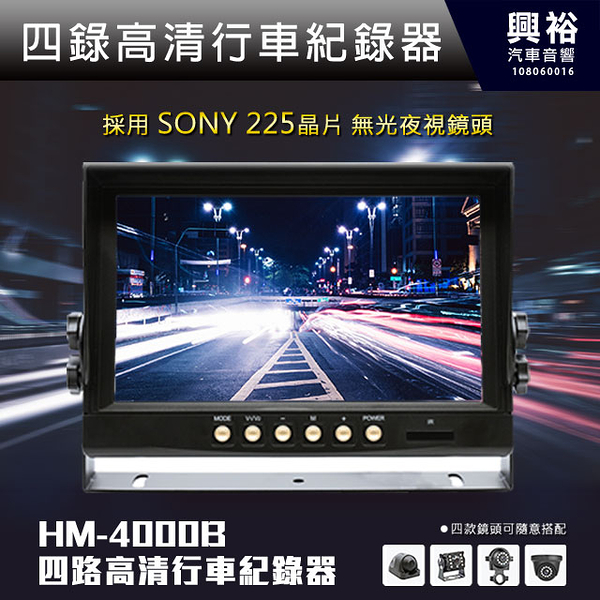 【SuperVision】新視覺 HM-4000B 四錄高清行車紀錄器 *9吋高清螢幕 四分割畫面顯示*