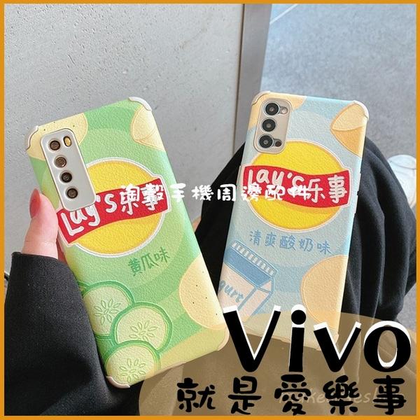 就是愛樂事 Vivo X50 Pro X50 V17 V15 Pro 童年餅乾 趣味餅乾 飲料 手機殼 防摔手機殼 四角防摔套
