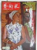 【書寶二手書T7/雜誌期刊_D18】藝術家_432期_葉列梅耶夫的繪畫藝術