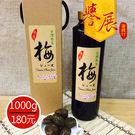 【譽展蜜餞】酸梅汁1190g/180元