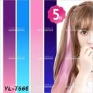 多色任選 美麗學分染色髮片(YL-T666)[99469] 雙色漸層髮色假髮