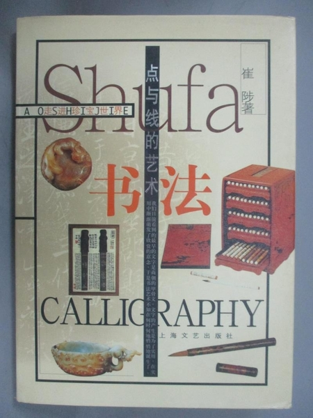 【書寶二手書T6/藝術_GD2】calligraphy knowledge and appreciation (paperback)_LI TIAN MIN