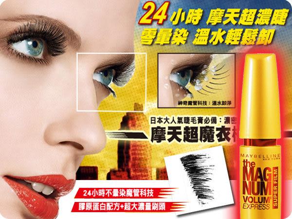 Maybelline媚比琳 快捷摩天濃超魔衣睫毛膏 9.2ml【BG Shop】