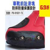 【尋寶趣】前趾滑塊1對 風火輪 Speed 賽車靴配件 前保護滑塊 防撞 防摔 緩衝 PB-B1001-TS