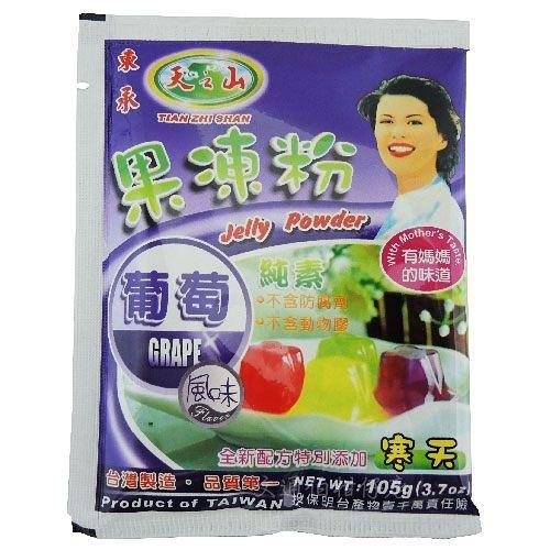 天之山 葡萄果凍粉 105公克
