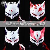 抖音狐妖面具 和風半臉貓全臉貓臉面具動漫狐貍cosplay面具 魔法街