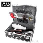 惠美美發工具箱發型師專用可裝吹風機鋁盒金多功能雙重密碼鎖 晴光小語