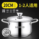湯鍋304不銹鋼加厚家用小煮鍋蒸煮粥面奶鍋燃氣電磁爐鍋具 亞斯藍
