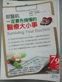 【書寶二手書T2/養生_HHD】就醫前,一定要先搞懂的醫療大小事_理查.克萊恩