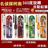 【京之物語】名偵探柯南KURU TOGA 正版 360度旋轉自動鉛筆 柯南 安室透 赤井秀一 世良真純 現貨