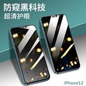 iPhone 12 Pro Max Mini 防窺螢幕保護貼 手機防窺膜 防偷窺 保護貼膜 全屏覆蓋 全包邊 螢幕貼 iPhone12