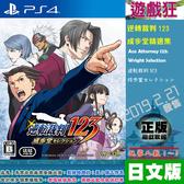 PS4 逆轉裁判 123 成步堂精選集(日文版)
