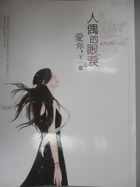 【書寶二手書T5/一般小說_CCE】人偶的眼淚:愛你,下一章_AZURE