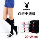 【買一送一】【衣襪酷】PLAYBOY 精繡LOGO中統襪 膝下襪 台灣製