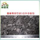 【綠藝家001-AA50】園藝專用竹炭(竹碳)3公升分裝包