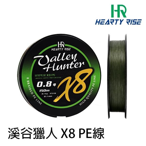 漁拓釣具 HR VALLEY HUNTER 溪谷獵人 X8 150M #0.6 - #1.0 [PE線]
