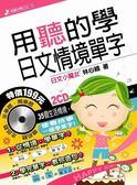 書用聽的學日文情境單字