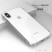 iPhoneX手機殼蘋果X新款透明矽膠套iPhone X氣囊防摔男8X潮牌超薄  米娜小鋪