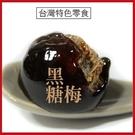 黑糖梅 懷舊的黑糖酸梅麥芽糖 酸酸甜甜真濃郁 台灣特產【AK07017】99愛買小舖