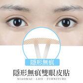 現貨 快速出貨【小麥購物】隱形無痕雙眼皮貼 纖維條貼紙【D046】韓國隱形雙眼皮神器