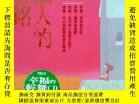 二手書博民逛書店罕見幸福人的座右銘Y188953 吳淡如 方智出版社股份有限公司