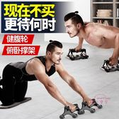 健腹輪腹肌輪男士健身器材鍛煉家用運動器材訓練捲腹推滾輪