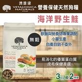 【毛麻吉寵物舖】Vetalogica 澳維康 營養保健天然糧 澳洲鮮鮭狗糧 3KG兩件優惠組