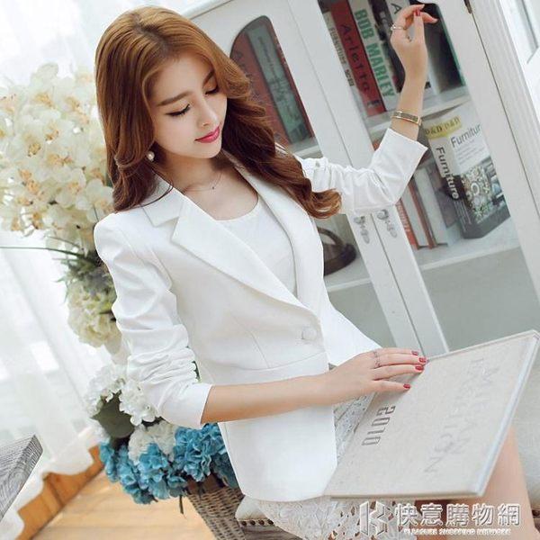 西裝外套素色女裝時尚韓版簡約長袖淑女小西服 快意購物網