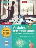 輕課程 Arduino智慧生活基礎應用-使用圖控化motoBlockly程式語言
