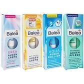 德國 Balea 保濕眼霜(15ml) 多款可選【小三美日】