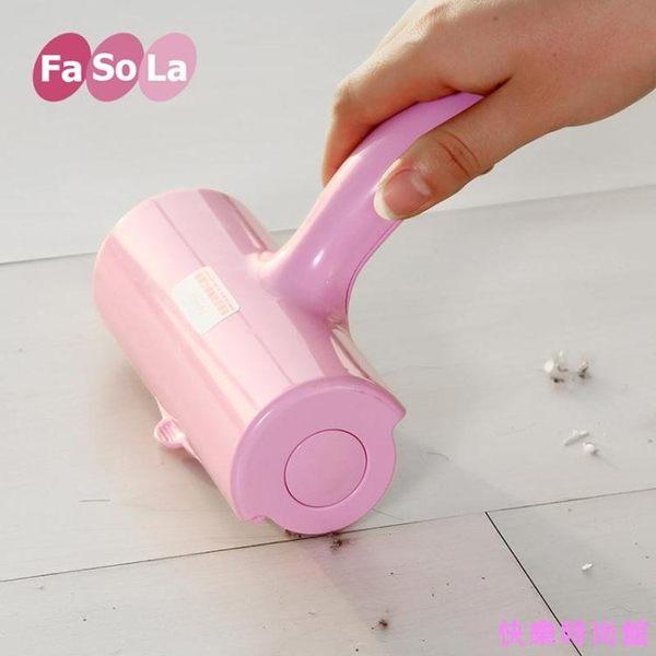 fasola除塵神器滾筒粘毛器可撕式沙發地毯清潔刷衣服刷毛器粘毛滾WJ