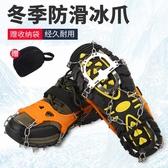 戶外冰爪防滑鞋套雪地登山18齒不銹鋼釘鞋鏈簡易攀冰雪爪專業裝備 小明同學