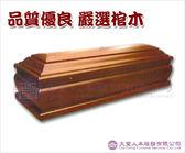 【大堂人本】黑壇(花瓶式)土葬棺木 250Kg (不撿骨專用)