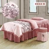 美容床罩政博家紡四季通用美容床罩美體按摩四件套美容院床套美容床床套 【快速出貨】