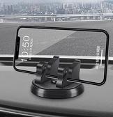 手機支架 手機車載支架吸盤式汽車用儀表臺支撐架車上粘貼通用導航駕【快速出貨八折搶購】