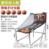 包郵單雙人電子自動計分投籃機室內成人兒童籃球架家用投籃游戲機 NMS樂事館新品
