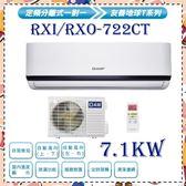 【良峰】★CSPF機種★更節能更省電 7.1kw 9-12坪一對一分離式定頻冷專冷氣《RXI-722CT/RXO-722CT》