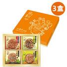 華珍手燒煎餅20入禮盒(花生/黑豆/南瓜子/芝麻)-3盒