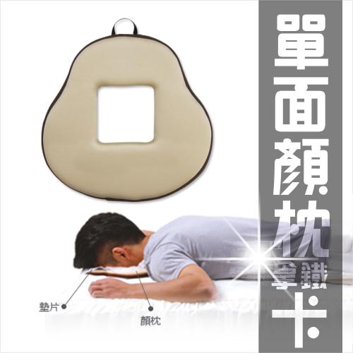 【美容指壓床專用】Prodigy台灣製!顏枕.臉枕(單面)-拿鐵卡 [53636]