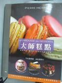 【書寶 書T7 /餐飲_XGN 】大師糕點DESSERTS 750 道食譜480 張照片不論是烘焙_Pierre H