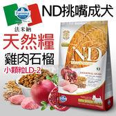[寵樂子]《N&D法米納》天然糧全齡犬-雞肉石榴(小顆粒)7kg / 狗飼料LD-2