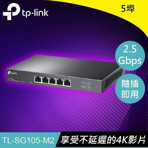 TP-LINK TL-SG105-M2(UN) 5埠 2.5G桌上型交換器原價 5060 【現省 1661】