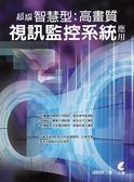 超端智慧型高畫質視訊監控系統應用