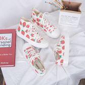 帆布鞋女ins高幫快手網紅草莓鞋軟妹運動潮鞋百搭學生 「爆米花」