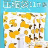 壓縮袋真空壓縮袋大號裝棉被衣服收納袋整理袋抽氣衣物被子行李打包袋 LH6164【123休閒館】