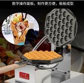 雞蛋仔機 香港商用烤餅機雙面加熱小吃機器設備模板全自動qq蛋仔機 第六空間 igo