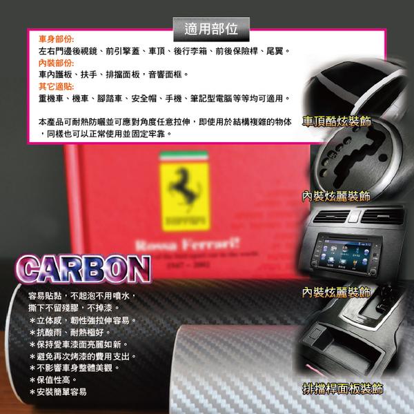 Car Life:: 汽車CARBON/貼紙/卡夢/3D立體碳纖維貼紙(黑)-尺寸:30x60cm-1入-(機車汽車都適用)