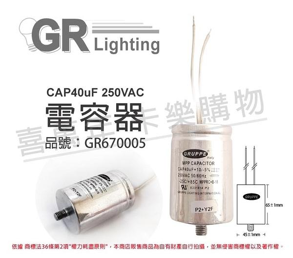 GRUPPE MPP CAPACITOR CAP40uF 250VAC 50/60Hz 電容器_GR670005